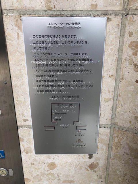 电梯与盲文